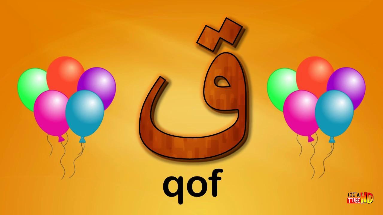 Belajar Huruf Al Quran 💖 Mengenal Huruf Hijaiyah 💖 Nama Huruf Arab