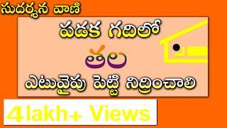 పడక గదిలో తల ఎటువైపు పెట్టాలి   Sleep Direction Vastu   Sleeping in Telugu     SUDARSHANAVANI VASTU