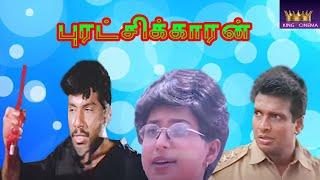 PURATCHIKKAARAN     புரட்சிக்காரன்    Tamil Super Hit Movie    Sathyaraj    HD