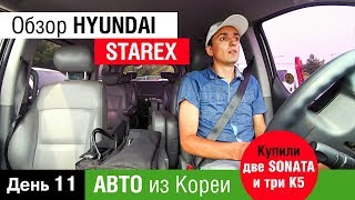 День 11 Авто из Кореи в Украину, Обзор HYUNDAI STAREX, Купили две SONATA и три К5