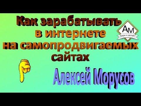Обзор курса - Алексей Морусов - Как зарабатывать в интернете на самопродвигаемых сайтах