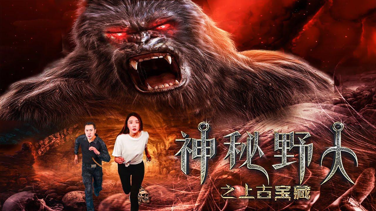 Download Movie 电影 | Savage and Treasure 神秘野人之上古宝藏 | Adventure film 探险片 Full Movie HD