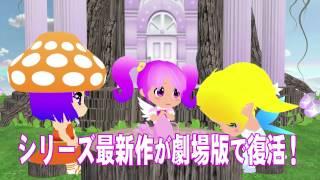 2011年にテレビ放映がスタート、妖精の森に暮らす3人の妖精たちの日常を...