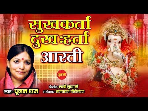 सुखकर्ता-दुख:हर्ता-(गणपती-आरती)-||-sukh-karta-dukh-harta-aarti)---poonam-raj---09930144001
