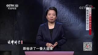 《法律讲堂(文史版)》 20191105 《红楼梦》中的法文化·甄英莲的命运(三)| CCTV社会与法