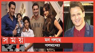সালমান খানের ভাবীর জন্মদিনে বিবেক | Salman Khan | Seema Khan | Vivek Oberoi | Somoy TV