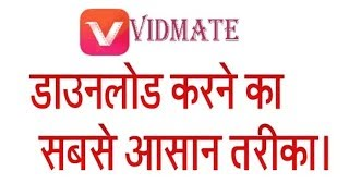 how-to-download-vidmate-not-from-playstore
