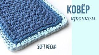 Вязаный ковер из трикотажной пряжи | Ковер крючком | Сrochet carpet |Teppich häkeln