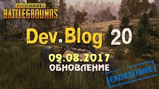 Обновление PUBG 20 / Dev. Blog 20 / PLAYERUNKNOWN'S BATTLEGROUNDS patch ( 09.08.2017 )