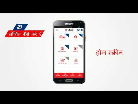Chola App Hindi