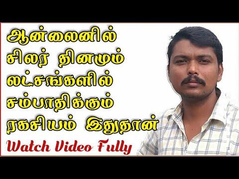 ஆன்லைன் கம்பெனிகள் கோடிகளில் பணம் சம்பாதிக்கும் சூட்சமம் Easy Ways To Make Money Online Tamil