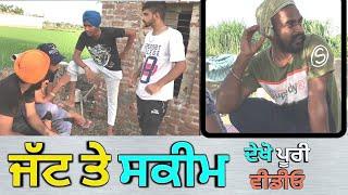Jatt Te Scheme | Punjabi Funny Videos | Latest Punjabi Comedy | Short Movie 2018