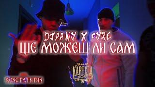 DJAANY X FYRE - ЩЕ МОЖЕШ ЛИ САМ? [Official Music Video] (Prod. by ESKRY)