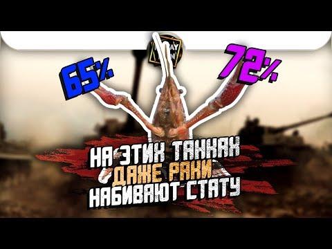 ТОП 5 танков для легкой СТАТИСТИКИ! / WoT Blitz