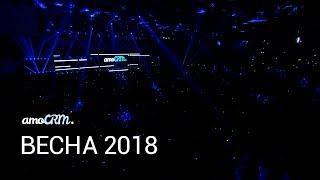 Презентация amoCRM – ВЕСНА 2018, «Олимпийский»