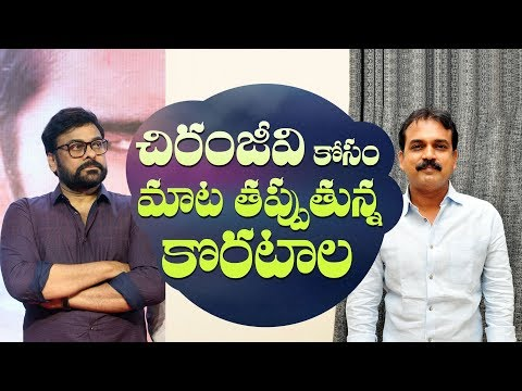 Koratala Siva to break PROMISE for directing Chiranjeevi ? | Indiaglitz Telugu