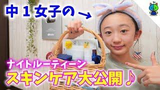 【スキンケア】ガチで使ってる化粧品を大公開!中一女子のナイトルーティーン♪【ももかチャンネル】