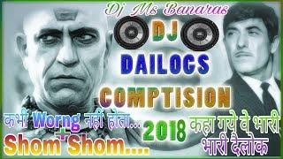 खरनाक SHOM SHOM+    Dailogue Killer    Bell Vibration Beet   हिंदी दैलोक   Dj Ms Banaras