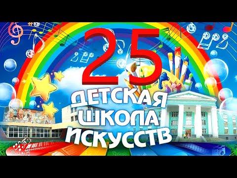 Юбилей 25 лет МАУ ДО «Детская школа искусств», г. Щекино. 20 сентября 2019.