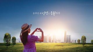[하남교회] Margin④ 눈부신 내 인생을 응원하라 / 방성일 담임목사