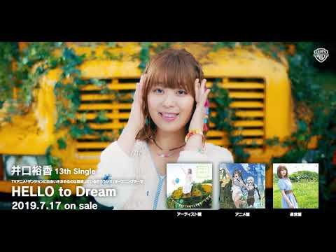 井口裕香「HELLO to DREAM」MusicVideo Short Ver.