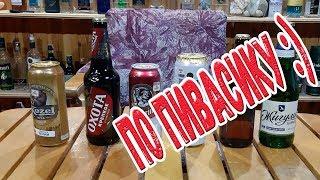 По пивасику :)