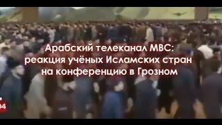 Арабский канал MBC: реакция ученых исламских стран на конференцию в Грозном