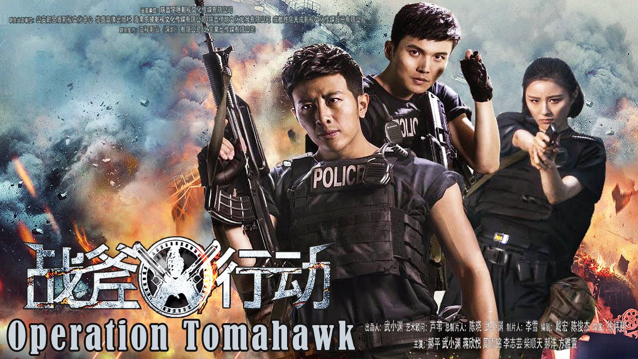 Download Action Movie 2020 电影 | 战斧行动 Operation Tomahawk, Eng Sub | 警匪动作片 Full Movie 1080P