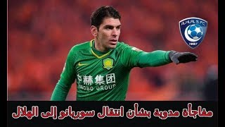 مفاجأة مدوية بشأن انتقال اللاعب الاسباني جوناثان سوريانو إلى نادي الهلال