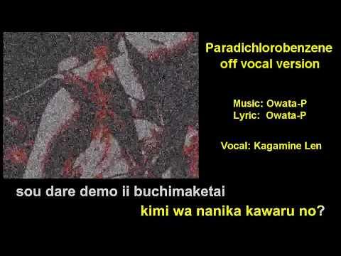 【Karaoke】Paradichlorobenzene【off vocal】 Owata-P