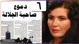 دموع صاحبة الجلالة: الحلقة 06 من 15