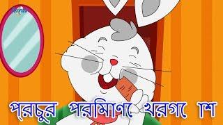 খরগোশ গল্প - Bangla Golpo গল্প   Bangla Cartoon   Thakurmar Jhuli   Rupkothar Golpo