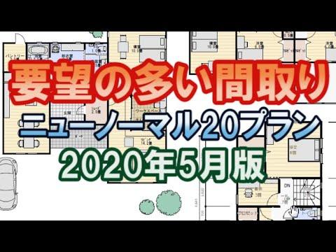 要望の多い間取り ニューノーマル20プラン 新しい日常の住宅 New normal housing Clean and healthy Japanese house floor plan