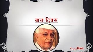 hindi essay on jawaharlal nehru essay on jawaharlal nehru for kids hindi jawaharlal nehru essay for class long and short essay