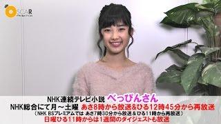 大好評放送中のNHK連続テレビ小説「べっぴんさん」に 井頭愛海が、主人...