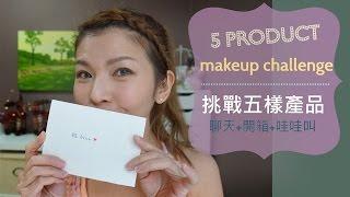 5 Product makeup challenge 五種產品妝容挑戰合作影片