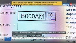 Водительские права можно будет обменять в МФЦ(Обменять водительское удостоверение в случае его утраты и завершения срока действия, можно будет в многофу..., 2016-06-28T10:46:29.000Z)