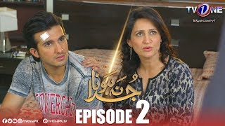 Juda Na Hona | Episode 2 | TV One Drama