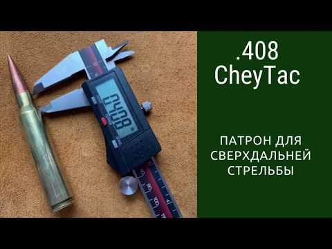 .408 CheyTac патрон для сверхдальней стрельбы