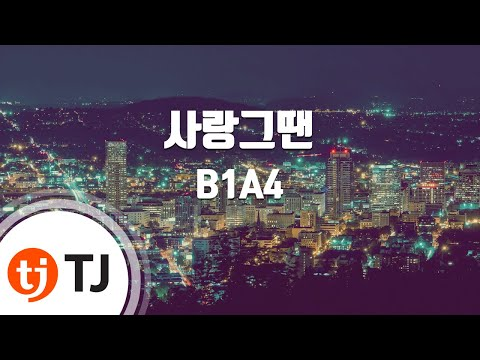 Love Then 사랑그땐_B1A4_TJ노래방 (Karaoke/lyrics/romanization/KOREAN)