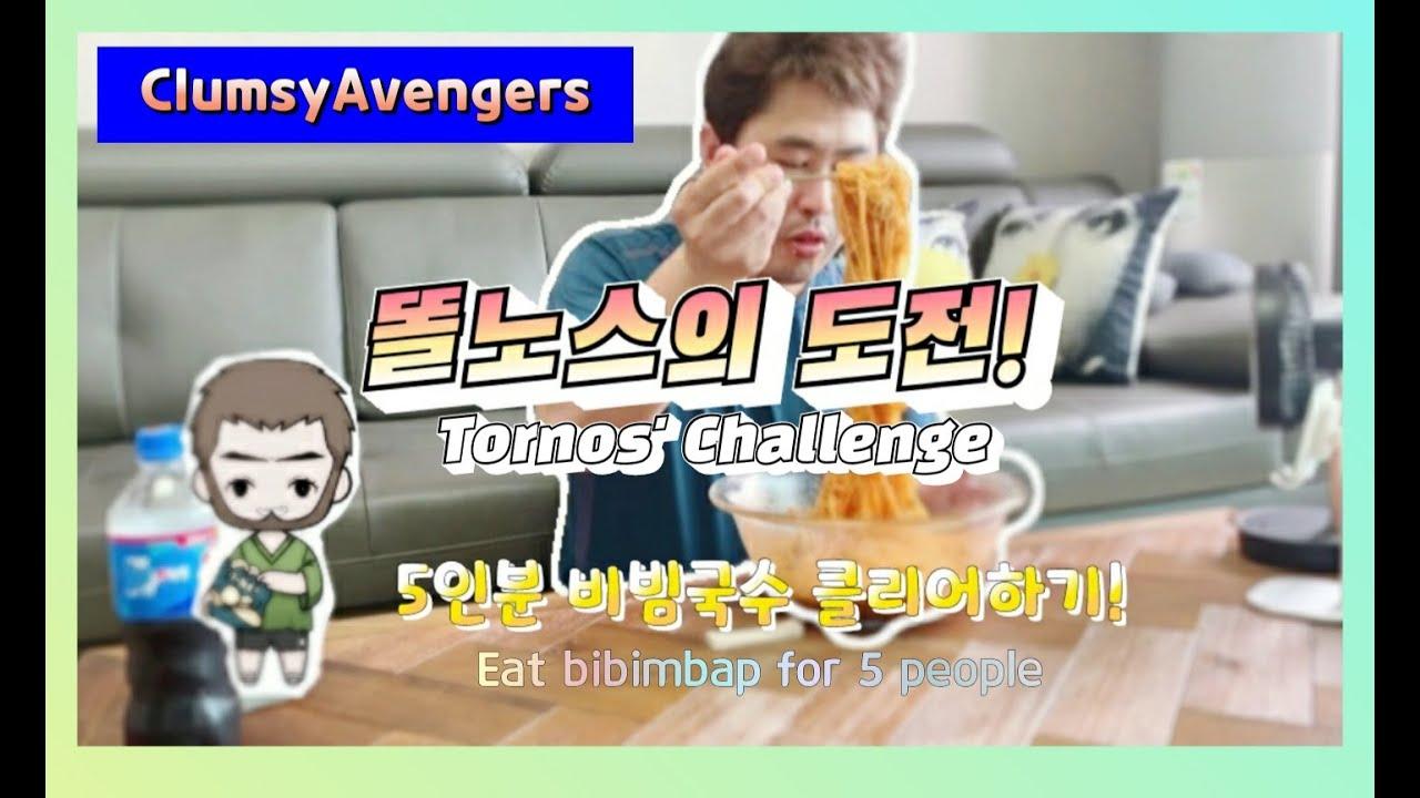 [어&어TV] 똘노스의 도전!/Tornos' Challenge / Korea Food /비빔국수 5인분 도전!!