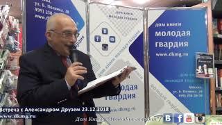 видео: Александр Друзь в