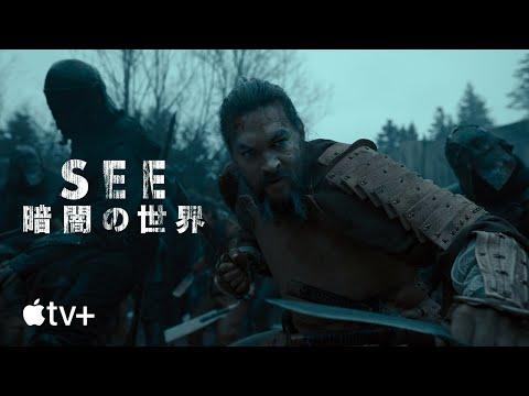 See 〜暗闇の世界〜 シーズン2 — 公式予告編   Apple TV+