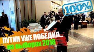 ПУТИН УЖЕ ПОБЕДИЛ ! ВЫБОРЫ 2018