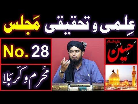 10-Moharram & KARBLA peh Engineer Muhammad Ali Mirza ki NEW 28-ILMI-o-Tahqeeqi MAJLIS (21-Sept-2018)