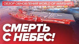 обзор обновления World of Warships