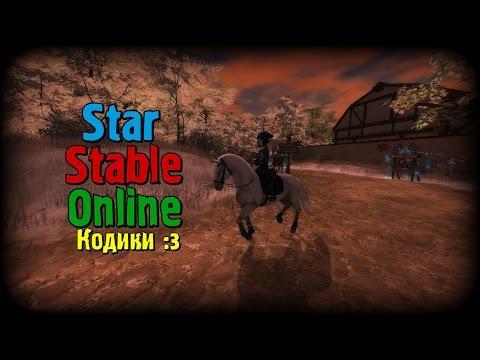 Star Stable Online - Код на седло и ногавки :з