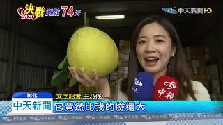 20191029中天新聞 帝王柚比籃球大! 韓國瑜重溫賣菜郎幫忙推銷