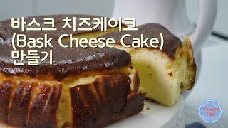 바스크 치즈케이크(Ba…