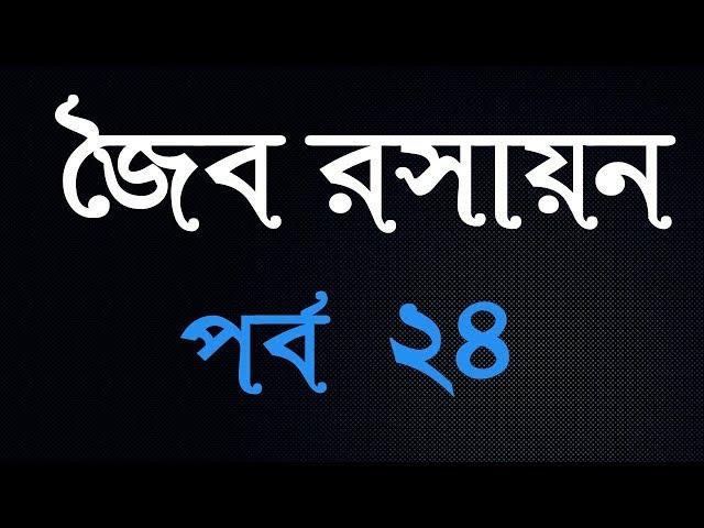 ??? ?????? ???? ?? | Organic Chemistry Bangla Part 24 | HSC |???????? ????????